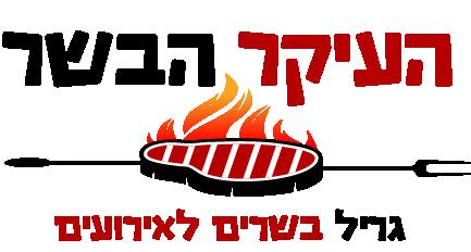 העיקר הבשר- קייטרינג גריל בשרים ועל האש