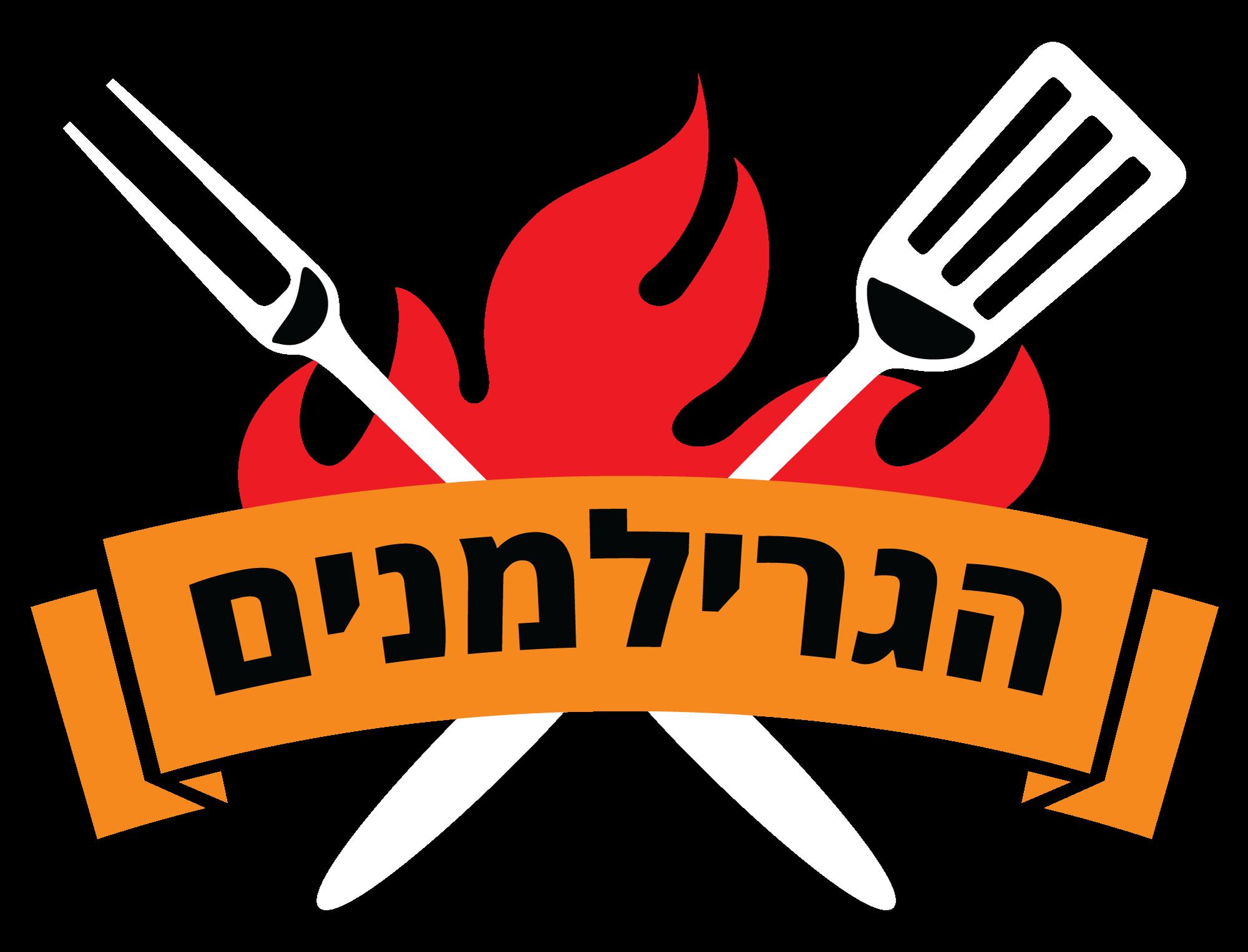 הגרילמנים-קייטרינג-בשרי-ועל-האש-לאירוע